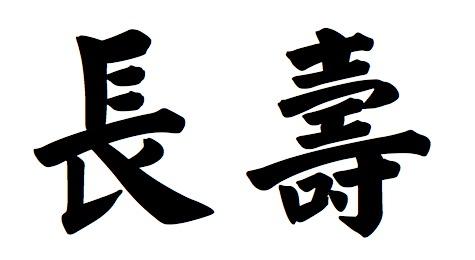 Aikido and longevity